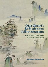 Qian Qianyi's Reflections on Yellow Mountain - Traces of a Late-Ming Hatchet and Chisel | Hong Kong Scholarship Online
