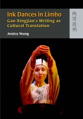 Ink Dances in Limbo – Gao Xingjian's Writing as Cultural Translation - Hong Kong Scholarship Online